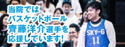 齊藤 洋介(さいとう ようすけ)